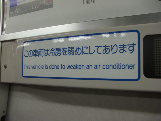 """This vehcie is done to weaken an air conditioner"""