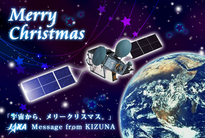 Merry Christmas card sent from Japan's high-speed internet communication satellite, Kizuna